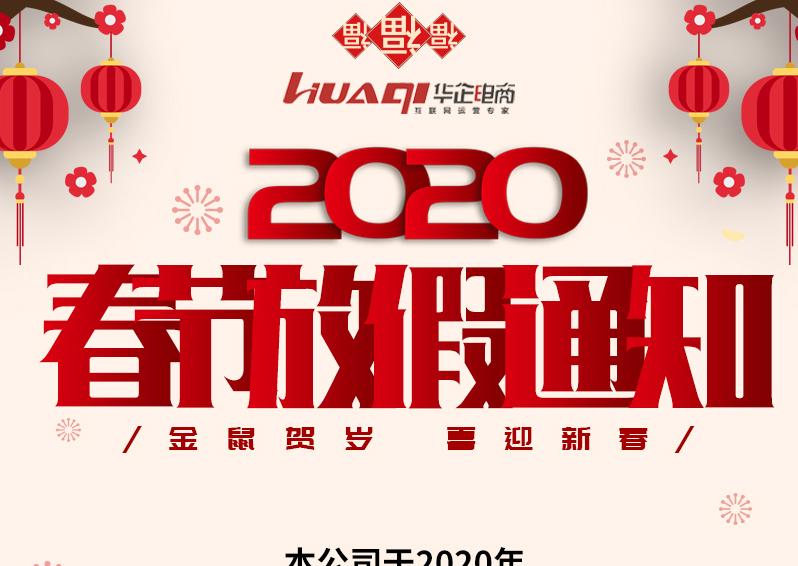 【华企电商】2020年春节放假通知!