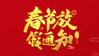 【华企电商】2021年春节放假通知!