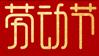 【华企电商】2021年五一劳动节放假通知!